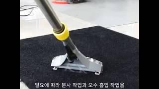 카처 습식 카페트 청소기 Puzzi 10/1 설명영상