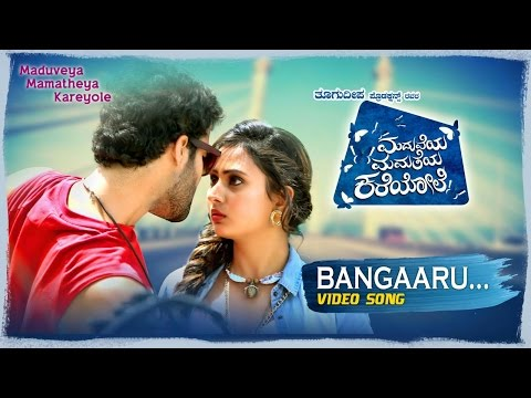 Maduveya Mamatheya Kareyole - Bangaaru Video | Thoogudeepa Productions, Dinakar S, Kaviraj