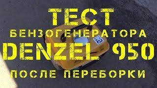 Тест бензогенератора DENZEL 950 после переборки