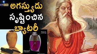 అగస్త్యుడు సృష్టించిన బ్యాటరీ..! |The Birth of Battery in The Vedic Period..! | Eyecon Facts