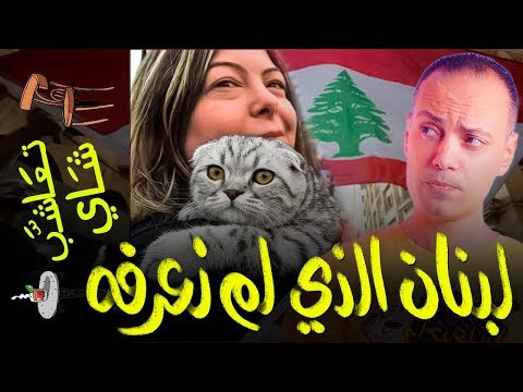 {تعاشب شاي}(277) لبنان الذي لم نعرفه