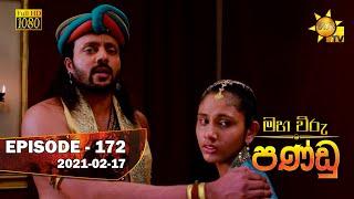 Maha Viru Pandu | Episode 172 | 2021-02-17 Thumbnail
