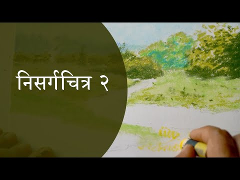 How to paint nature and landscape | Landscape painting demonstration |  निसर्ग चित्र 2 व्हिडिओ