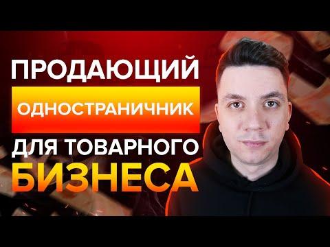 Продающий одностраничный сайт для товарного бизнес. Лендинг пейдж | Дмитрий Москаленко