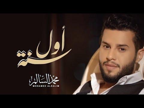 Mohamed AlSalim - Awal Sana (Exclusive)   محمد السالم - اول سنة (حصرياً)   2017