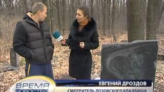 ТК Донбасс - Нелегальные кладбища домашних животных