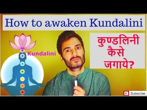 कुण्डलिनी कैसे जगाये? | How to awaken Kundalini? | Kundalini Shakti |