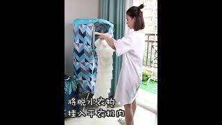 가정용 원형 접이식 의류 빨래 건조기 고온살균