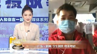 《战疫故事·难说再见》聚焦返乡途中的援鄂医疗队【中国电影报道 | 20200323】