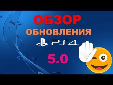 Обзор обновления прошивки PS4 5.0