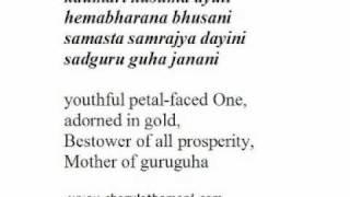Kamakshi Kamakoti - Sumadyuti - Lyrics & Meaning
