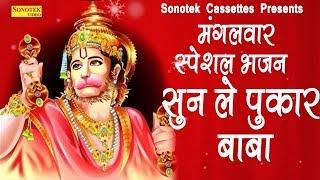 मंगलवार स्पेशल भजन : सुन ले पुकार बाबा   Most Popular Hanuman ji Bhajan   Hanuman Bhajan
