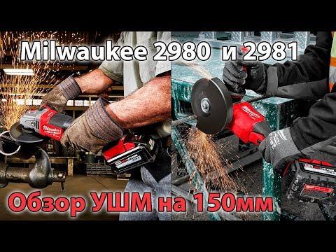 Бесщеточная болгарка на 150мм Milwaukee 2980 2981 M18 FUEL