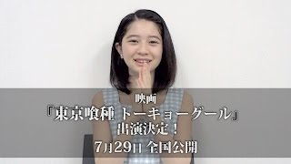 映画「東京喰種トーキョーグール」 笛口雛実(ヒナミ) 役 2017年7月29日...