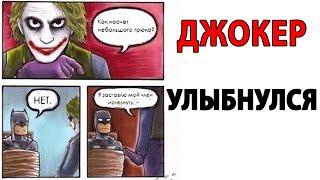 Лютые Приколы. ДЖОКЕР УЛЫБНУЛСЯ (Угарные Мемы)