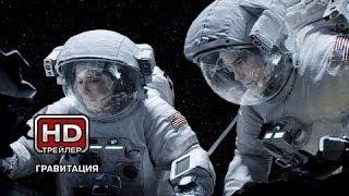 Гравитация Смотреть Онлайн(Весь фильм)