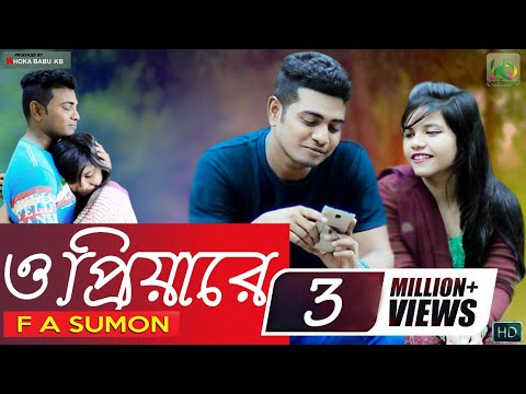 O Priya Re   FA Sumon   Bangla New Song 2018   Bangla New Music video 2018 by F A Sumon