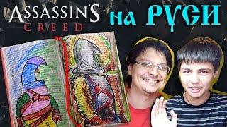 Рисуем Ассасина Альтаира, Ассасин на Руси, РыбаКит(С моим другом Ваней мы решили рисовать Ассасинов из Assassin's Creed. Но рисуем их на учебнике Истории России 95..., 2015-12-11T06:00:00.000Z)