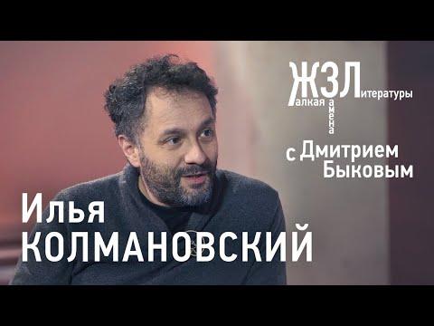 ЖЗЛ - Дмитрий Быков: стрелять языком - моя профессия.