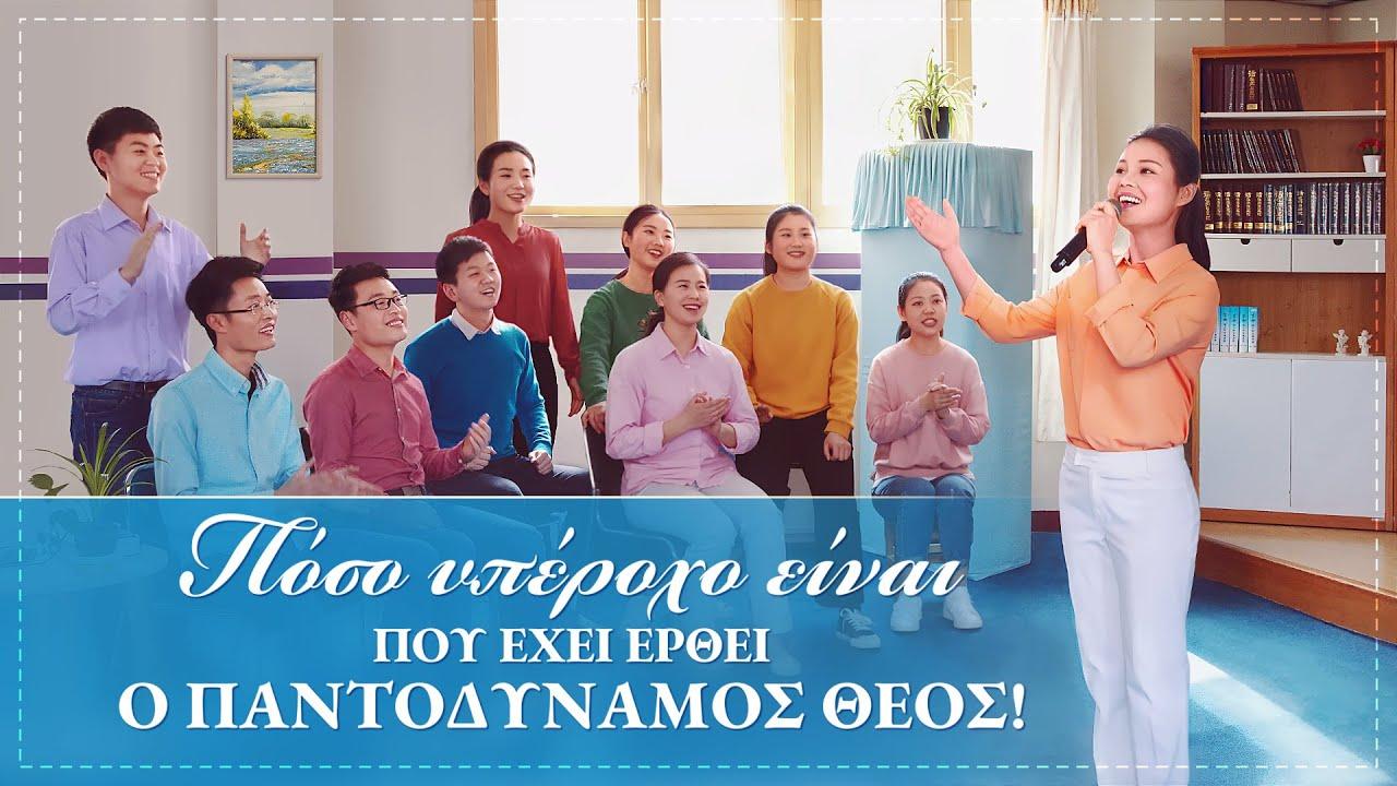 Εκκλησιαστικός ύμνος | Πόσο υπέροχο είναι που έχει έρθει ο Παντοδύναμος Θεός!