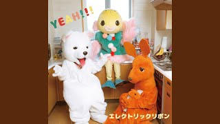 Provided to YouTube by TuneCore Japan あなたにキッス (pippi only Version) · エレクトリックリボン YEAH!!! ℗ 2016 箱レコォズ Released on: 2016-12-13 Lyricist: ...