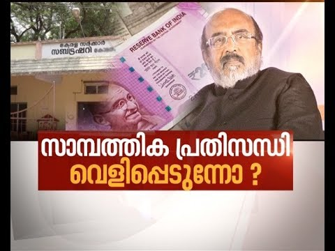 Kerala government stares at a financial crisis | News Hour 30 Nov 2017 | Part 2