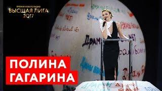 """ПОЛИНА ГАГАРИНА. Премия Нового Радио """"Высшая Лига 2017"""""""