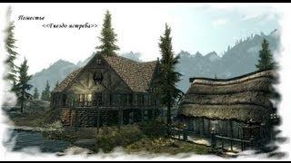 Обзор мода Skyrim# 4 Поместье «Гнездо ястреба»