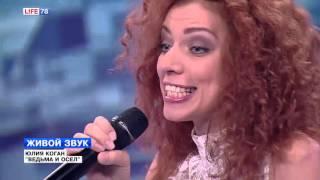 """Певица Юлия Коган """"Ведьма и осел"""""""