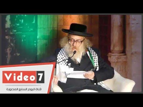 حاخام يهودى يلقى كلمة بالعبرية فى مؤتمر الأزهر العالمى لنصرة القدس