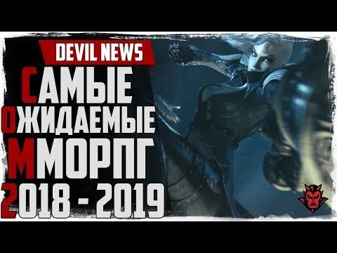 видео: Самые ожидаемые mmorpg 2018 / 2019 года!