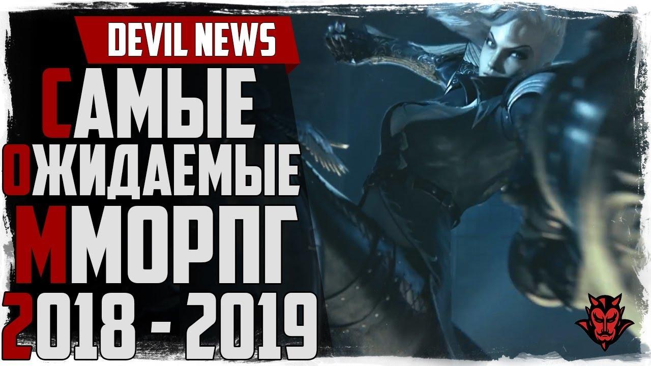 новый мморпг 2019
