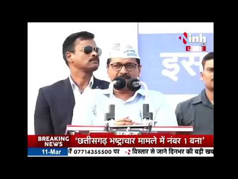AAP Convener Arvind Kejriwal's roaring speech at a public meeting in Raipur, Chhattisgarh