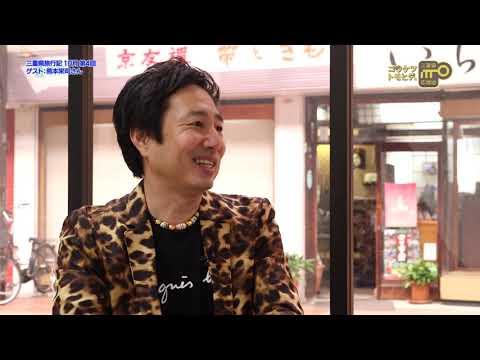 三重県旅行記 ゲスト:陶芸家 熊本栄司さん#4【第91回放送 その2】