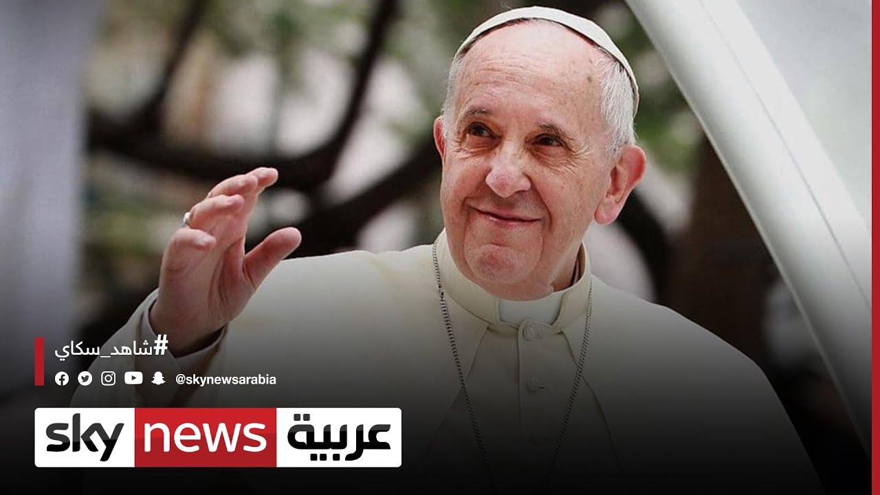 الفاتيكان.. البابا: أزور العراق كرسول سلام بعد سنوات من الحرب  - 11:58-2021 / 3 / 4