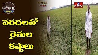వరదలతో రైతుల కష్టాలు   Jordar News   hmtv Telugu News