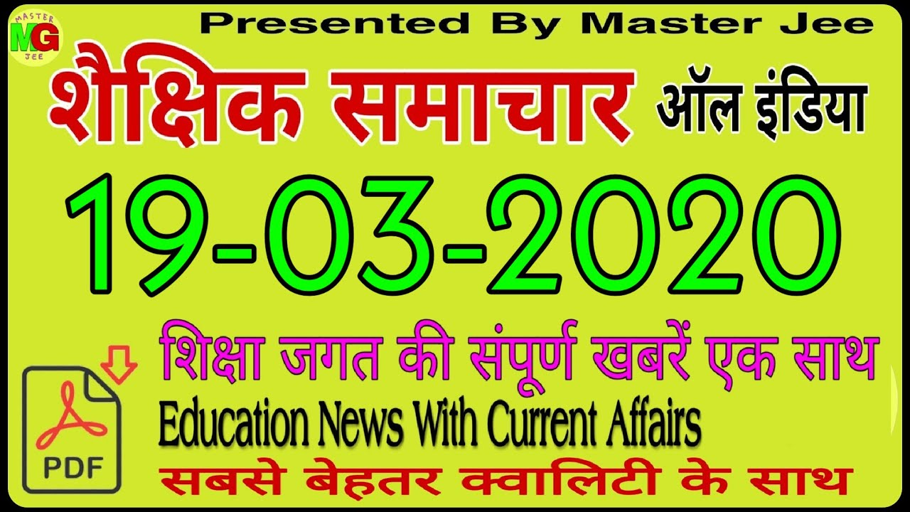 शैक्षिक समाचार राजस्थान 19 March 2020 RAJASTHAN EDUCATION NEWS Sekshik samachar #Rpsc #REET #Rssb