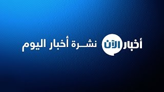 15-6-2017 | نشرة أخبار اليوم.. لأهم الأخبار من تلفزيون الآن
