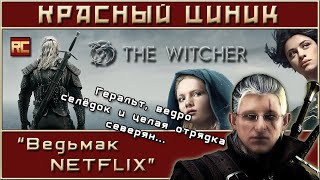 «Ведьмак NETFLIX». Обзор «Красного Циника»