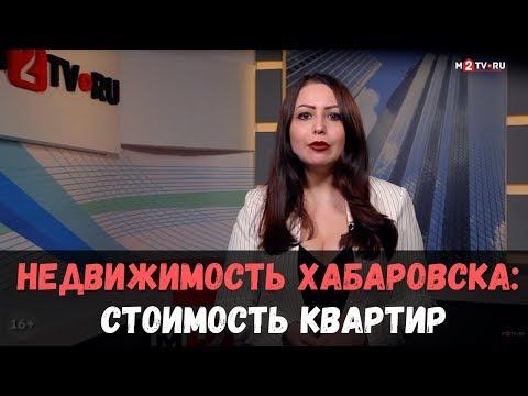 Недвижимость Хабаровска: цены на квартиры, инфраструктура города, районы.