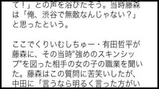 藤森慎吾がチャラ男時代に「一番落としやすかった女」の特徴を暴露 http...
