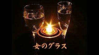 大川栄策 - 女のグラス