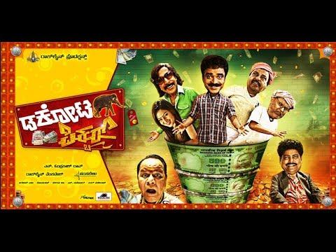 Dakota Picture Kannada Movie Trailer