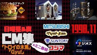 「三菱電機チャレンジワールド トロイの木馬」〈1998.11.29〉、「KinKi KidsのGyu!」〈1998.11.01・08〉(05:54~)内・後に放送されたCMとミニ番組「しあわ...