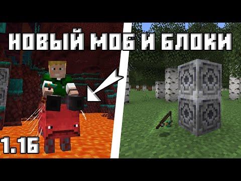 Minecraft 20w13a - Новый Моб Страйдер, Ездим по Лаве, новые блоки Обзор Майнкрафт 1.16