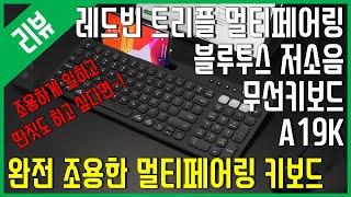 [리뷰] 레드빈 트리플 멀티페어링 블루투스 저소음 무선…