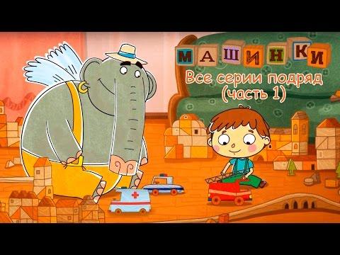 'Машинки', новый мультсериал для мальчиков - Все серии подряд (сборник 1)  Развивающий мультфильм - Видео онлайн