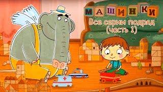 """Download """"Машинки"""", новый мультсериал для мальчиков - Все серии подряд (сборник 1)  Развивающий мультфильм Mp3 and Videos"""