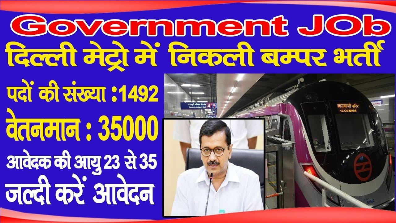 दिल्ली मेट्रो में निकली बम्पर भर्ती | Delhi Metro Vacancy | Government Job.