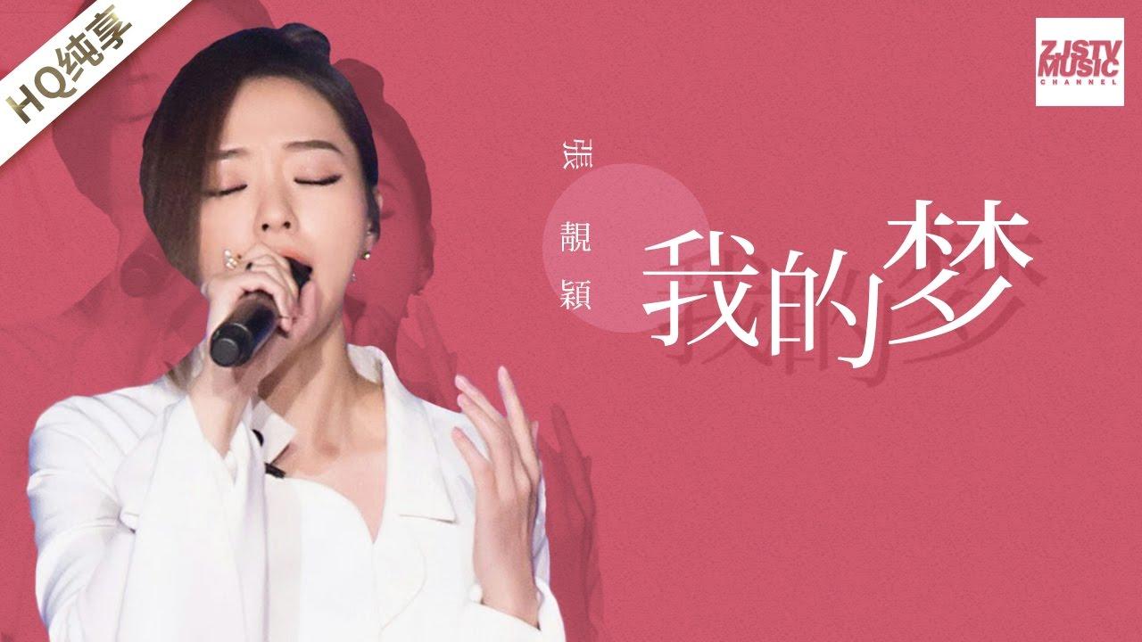 [ 纯享版 ] 张靓颖《我的梦》《梦想的声音》第12期 20170113 /浙江卫视官方HD/
